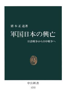 軍国日本の興亡 日清戦争から日中戦争へ-電子書籍