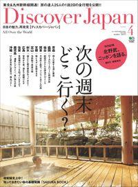 Discover Japan 2011年4月号「次の週末どこ行く?」