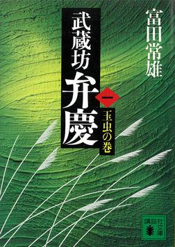 武蔵坊弁慶(一)玉虫の巻-電子書籍
