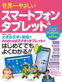 世界一やさしいスマートフォン&タブレット 最新アンドロイド対応改訂2版-電子書籍