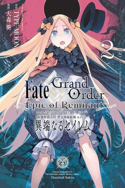 Fate/Grand Order -Epic of Remnant- 亜種特異点Ⅳ 禁忌降臨庭園 セイレム 異端なるセイレム: 2【イラスト特典付】-電子書籍