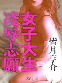 女子大生凌辱志願(アデュルト社)