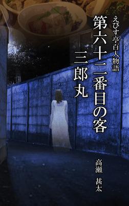 えびす亭百人物語 第六十二番目の客 三郎丸-電子書籍