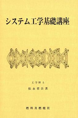 システム工学基礎講座-電子書籍