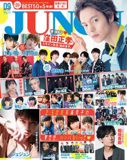 JUNON 2018年 09月号-電子書籍