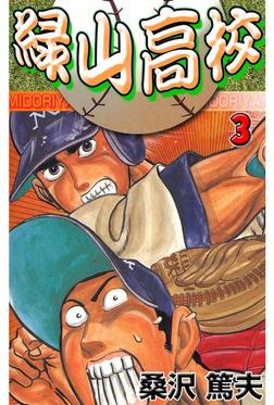 緑山高校3-電子書籍