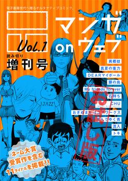 マンガ on ウェブ増刊号 Vol.1 無料お試し版-電子書籍