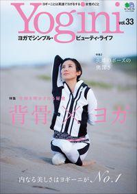 Yogini(ヨギーニ) Vol.33