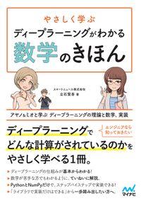 やさしく学ぶ ディープラーニングがわかる数学のきほん ~アヤノ&ミオと学ぶ ディープラーニングの理論と数学、実装~(マイナビ出版)