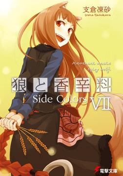 狼と香辛料VII Side Colors-電子書籍