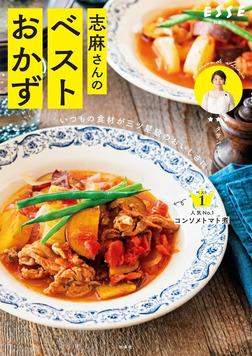 いつもの食材が三ツ星級のおいしさに 志麻さんのベストおかず-電子書籍