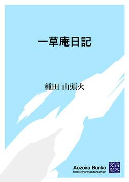 一草庵日記-電子書籍