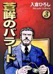 蒼眸のバラード 第03巻