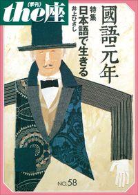 the座 58号 國語元年(2005)