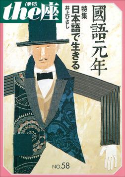 the座 58号 國語元年(2005)-電子書籍