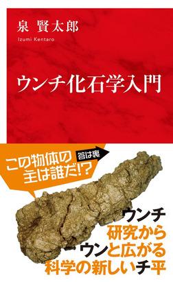 ウンチ化石学入門(インターナショナル新書)-電子書籍