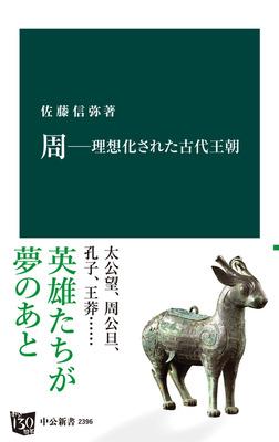 周―理想化された古代王朝-電子書籍