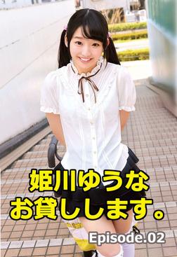 姫川ゆうな お貸しします。 Episode02-電子書籍
