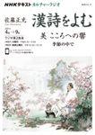 NHK カルチャーラジオ 漢詩をよむ 美 そのこころへの響 季節のなかで2021年4月~9月