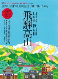 Discover Japan TRAVEL 「山の都 匠の国 飛騨高山」