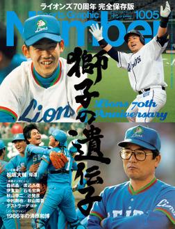 Number(ナンバー)1005号-電子書籍