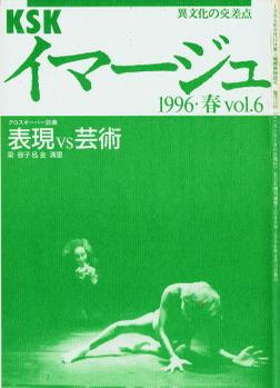 異文化の交差点・イマージュ vol.6-電子書籍
