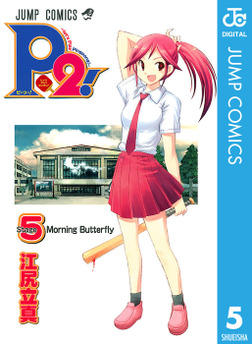 P2!―let's Play Pingpong!― 5-電子書籍