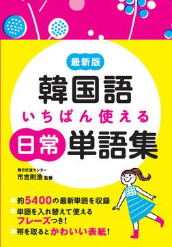 最新版 韓国語いちばん使える日常単語集-電子書籍