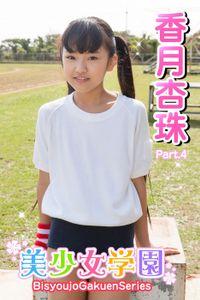 美少女学園 香月杏珠 Part.4