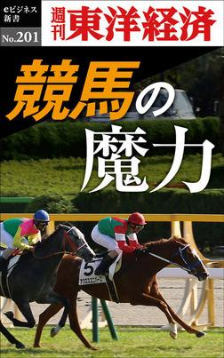 競馬の魔力―週刊東洋経済eビジネス新書No.201-電子書籍