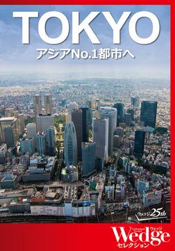 「TOKYO」アジアNo.1都市へ(WEDGEセレクション No.31)-電子書籍