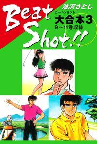 Beat Shot!! 大合本3 9~11巻収録