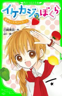 イケカジなぼくら 双子なトラブルメイカー☆ 「おもしろい話、集めました。」コレクション