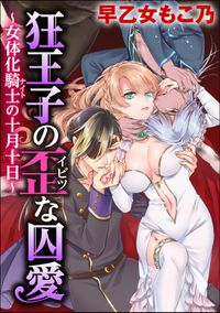 狂王子の歪な囚愛~女体化騎士の十月十日~(分冊版)番外編3 【第20話】