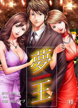 夢王13-電子書籍