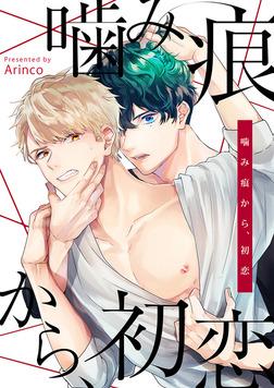 噛み痕から、初恋【電子限定描き下ろし20ページ付き】(1)-電子書籍