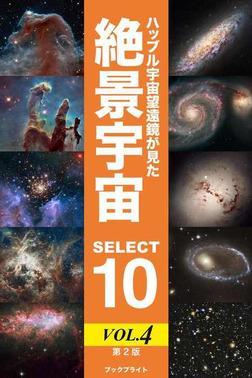 ハッブル宇宙望遠鏡が見た絶景宇宙 SELECT 10 Vol.4【第2版】-電子書籍