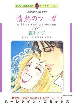 情熱のフーガ-電子書籍