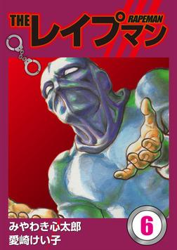 THEレイプマン6-電子書籍