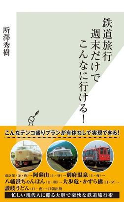 鉄道旅行 週末だけでこんなに行ける!-電子書籍