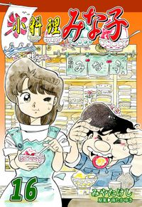 小料理みな子(16)