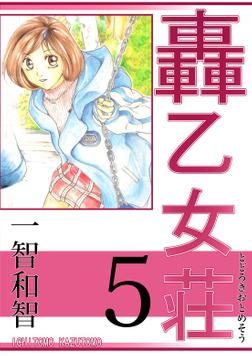 轟乙女荘5巻-電子書籍