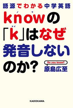 語源でわかる中学英語 knowの「k」はなぜ発音しないのか?-電子書籍