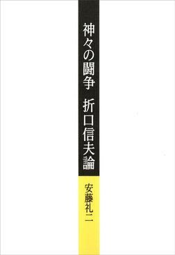 神々の闘争 折口信夫論-電子書籍