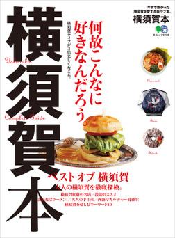 横須賀本-電子書籍