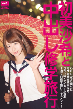 中出し修学旅行 Vol.1 / 初美沙希-電子書籍
