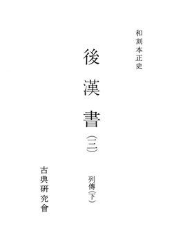 和刻本正史 後漢書3-電子書籍