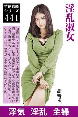 淫乱淑女-電子書籍