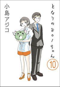 【デジタル新装版】となりの801ちゃん(分冊版) 【第10話】