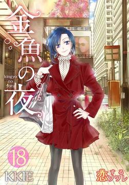 金魚の夜(フルカラー) 18-電子書籍